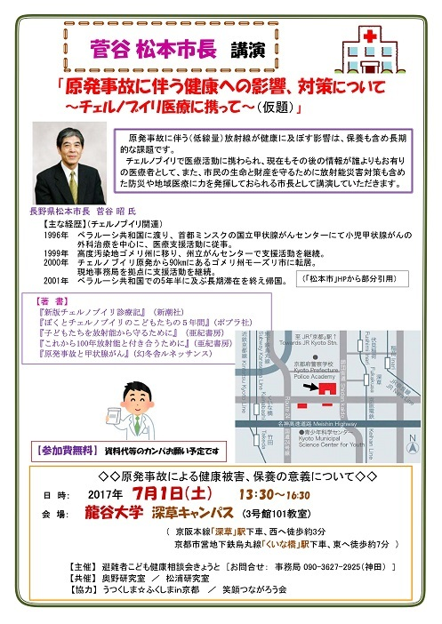 7月1日菅谷先生講演