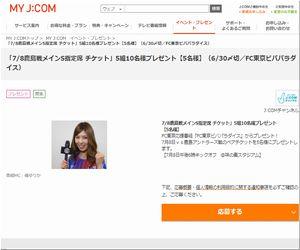 懸賞 「7/8鹿島戦メインS指定席 チケット」5組10名様プレゼント J:COM