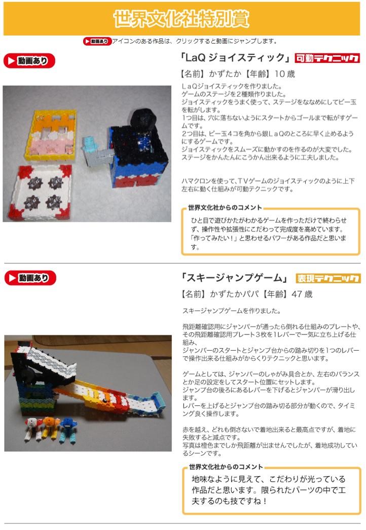 2017LaQ_tec-compe-kazutaoyako.jpg