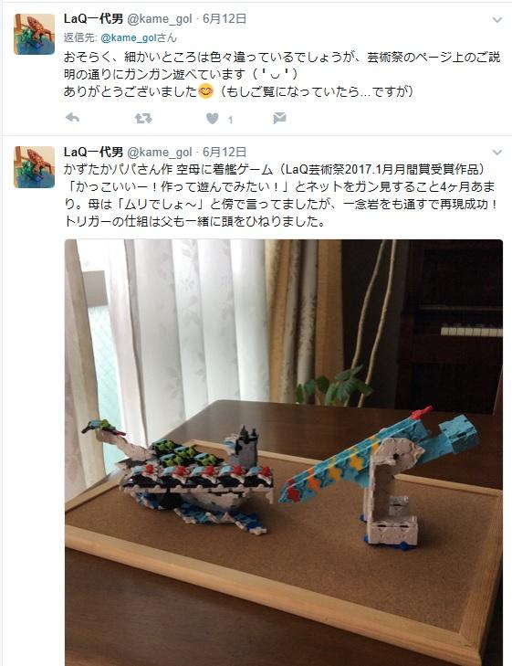 laq_ichidaiotoko170612.jpg