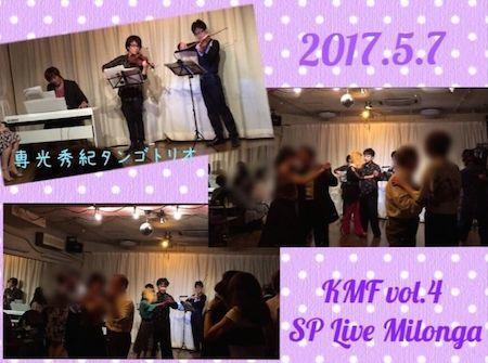 2017_5_7 KMF vol4 専光秀紀タンゴトリオ