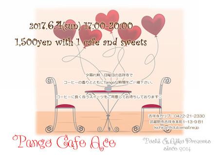 2017_6_4_Tango_cafe_Ace_info