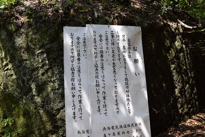 友ヶ島187