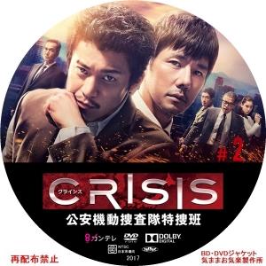 CRISIS_DVD_02.jpg