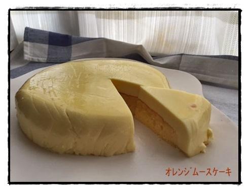 オレンジムースケーキ 1