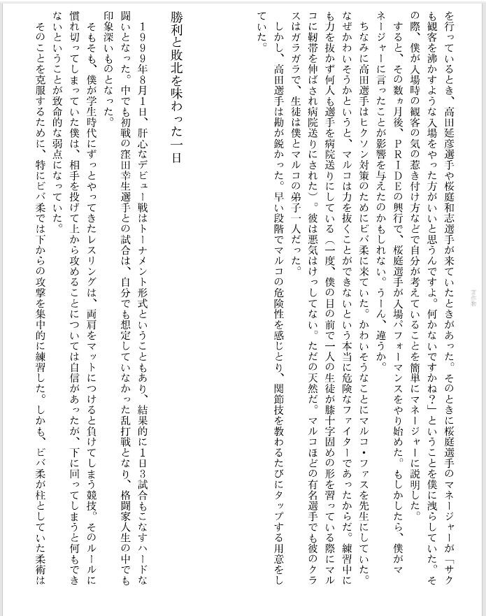 須藤元気のつくり方 (1)