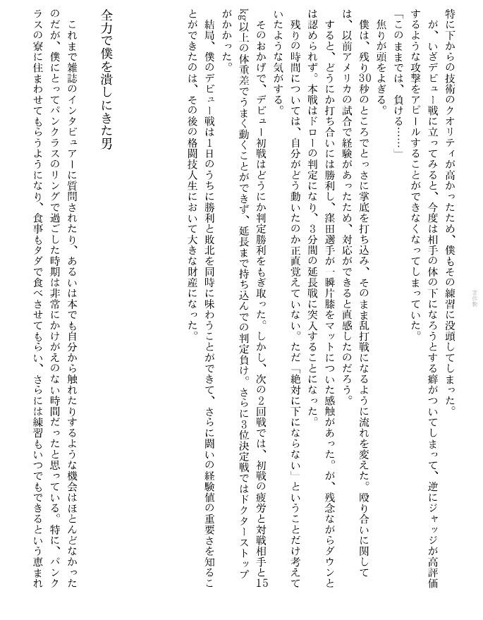 須藤元気のつくり方 (2)