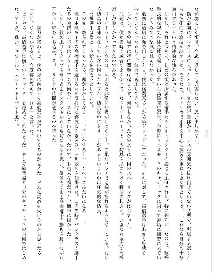須藤元気のつくり方 (3)