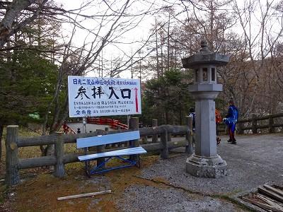 男体山 (10)