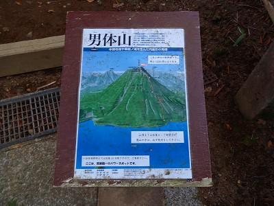 男体山 (30)