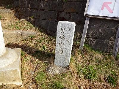 男体山 (49)