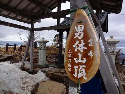 男体山 (136)