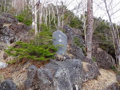 男体山 (200)
