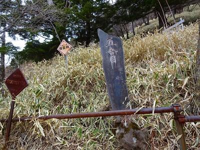 男体山 (210)