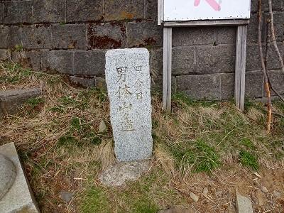 男体山 (217)