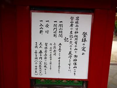 男体山 (249)