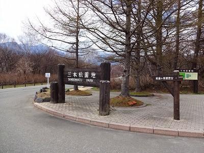 男体山 (263)