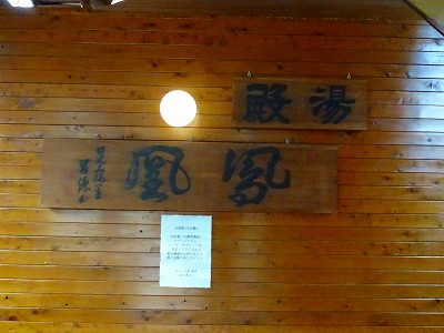 男体山 (273)