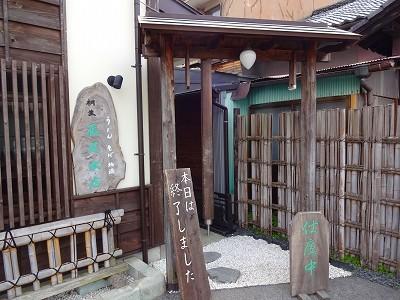 男体山 (292)