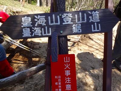 皇海 (101)