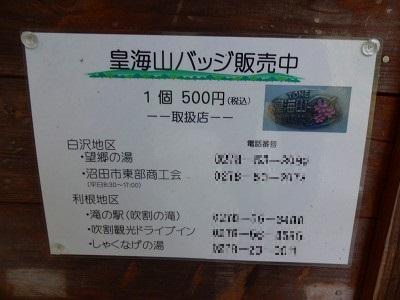 皇海 (314)
