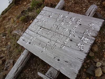 焼岳 (215)