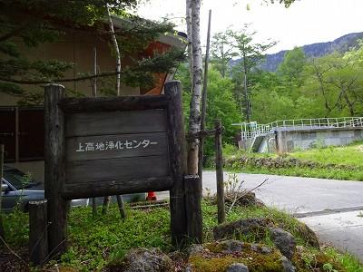 焼岳 (285)