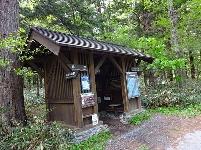 焼岳 (287)