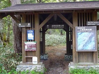 焼岳 (288)