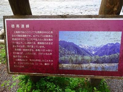 焼岳 (314)