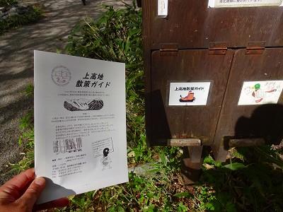 焼岳 (328)