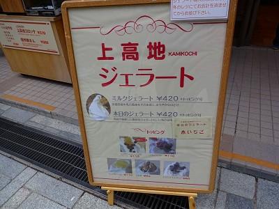 焼岳 (338)