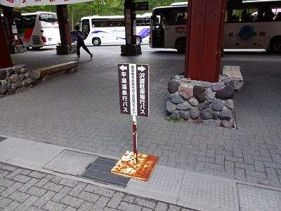 焼岳 (357)