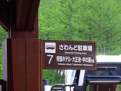 焼岳 (359)