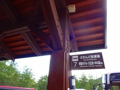 焼岳 (361)