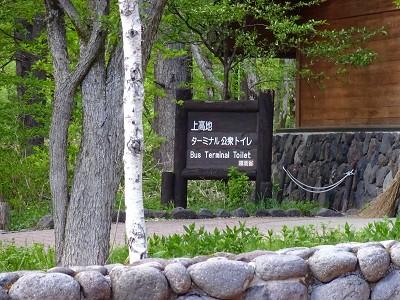 焼岳 (362)