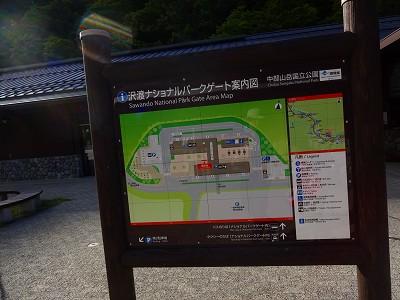 焼岳 (372)