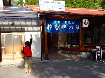 焼岳 (380)