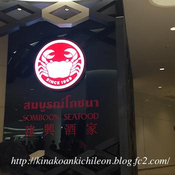 170523 bangkok3