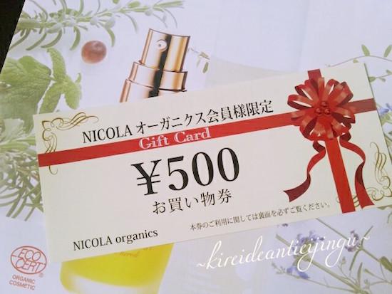 Nicola0105-11.jpg