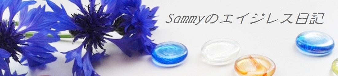 Sammyのエイジレス日記