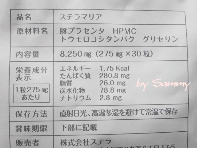ステラマリア 201705 全成分
