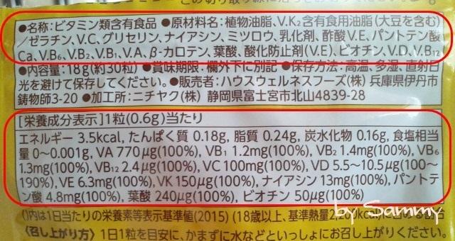 ハウス パーフェクトビタミン 全成分 ビタミンいろいろ