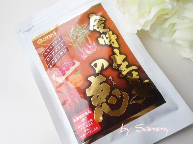 金時生姜の恵 2