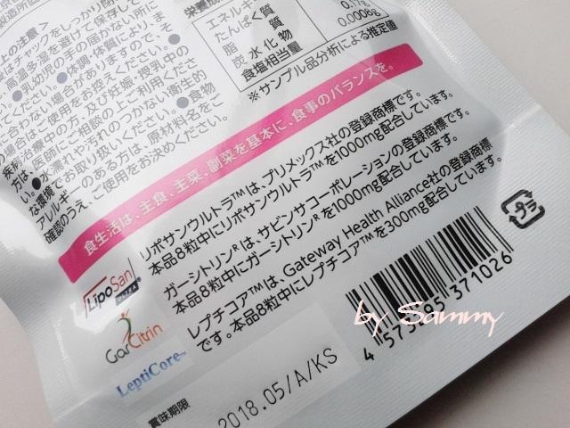 カロリナ酵素プラス 特許成分