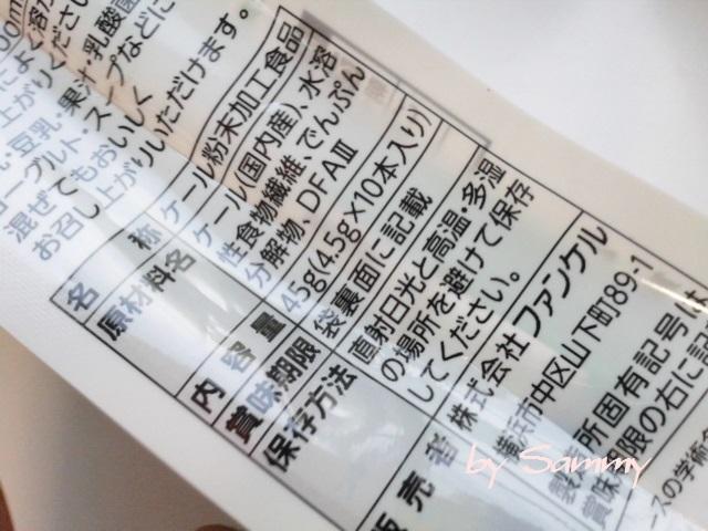 ファンケル 本搾り青汁 原材料