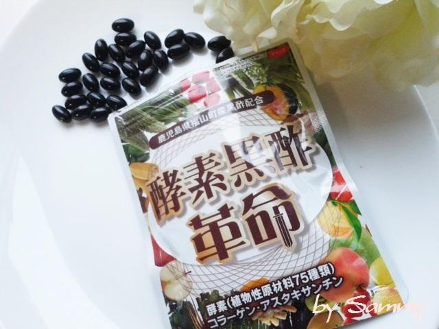 酵素黒酢革命 2
