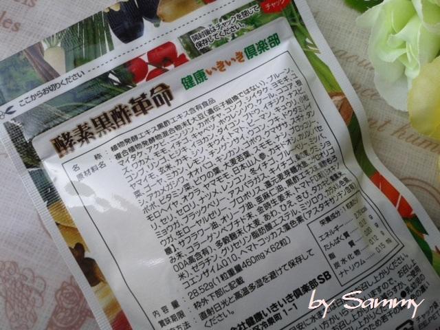 酵素黒酢革命 3