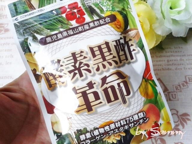 酵素黒酢革命 4