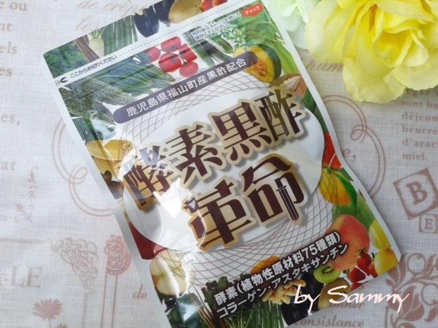 酵素黒酢革命 5